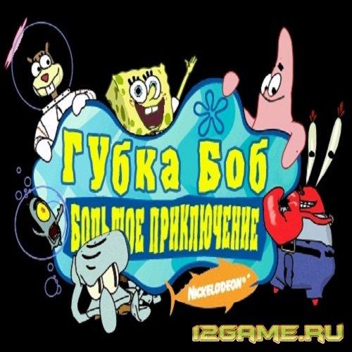 Игра Большие приключения Губки Боба