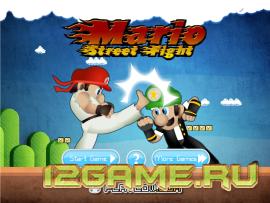 Игра Марио уличная драка