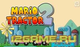 Игра Марио 2. Трактор