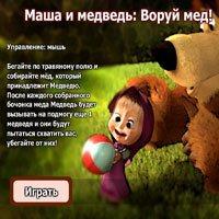 Игра Маша и Медведь собирают мед