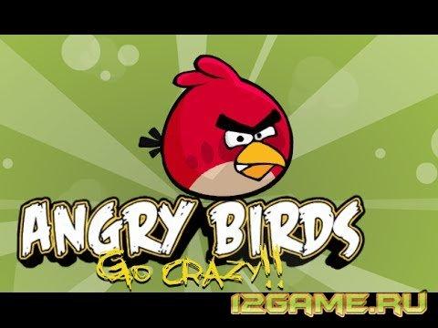 Игра злые птицы (Энгри Бердз) сходят с ума