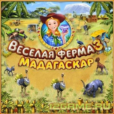 Игра Веселая ферма 3 - Мадагаскар