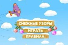 Игра Смешарики снежные узоры