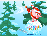 Игра Смешарики Снежная горка